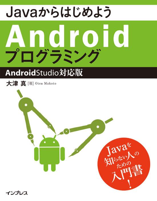 JavaからはじめようAndroidプログラミング―Android Studio対応版拡大写真