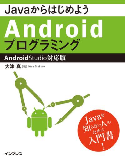 JavaからはじめようAndroidプログラミング―Android Studio対応版-電子書籍