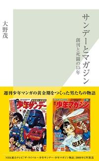 サンデーとマガジン~創刊と死闘の15年~-電子書籍