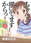 ちゃんと描いてますからっ!(4)-電子書籍