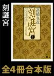 刻謎宮 全4冊合本版