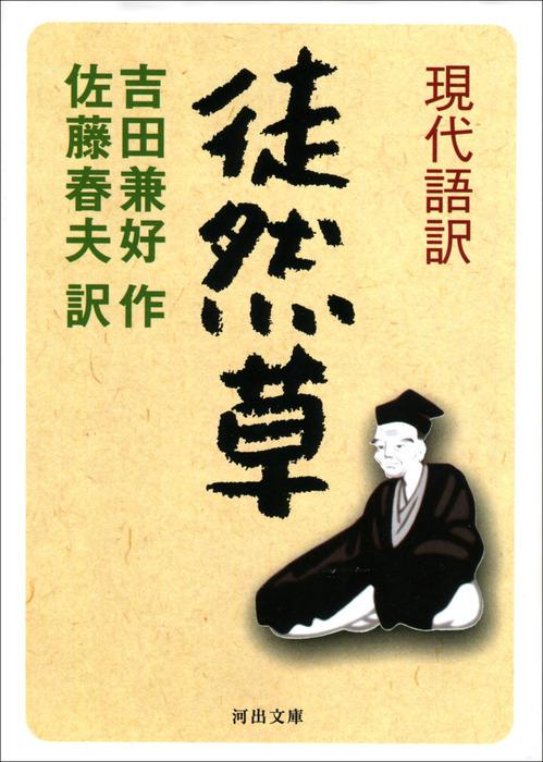 現代語訳 徒然草-電子書籍-拡大画像