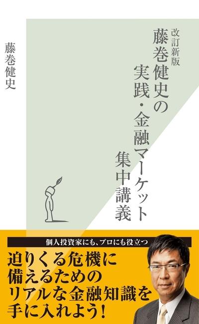 改訂新版 藤巻健史の実践・金融マーケット集中講義-電子書籍