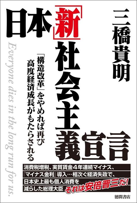 日本「新」社会主義宣言 「構造改革」をやめれば再び高度経済成長がもたらされる拡大写真