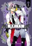 高速エイジ Complete Edition(3)-電子書籍