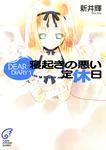 DEAR DIARY 寝起きの悪い定休日-電子書籍