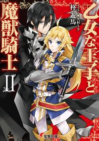 乙女な王子と魔獣騎士II-電子書籍