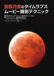 皆既月食のタイムラプスムービー撮影テクニック-電子書籍