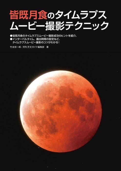皆既月食のタイムラプスムービー撮影テクニック拡大写真