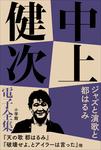 中上健次 電子全集14 『ジャズと演歌と都はるみ』-電子書籍