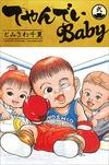 てやんでいBaby 2-電子書籍