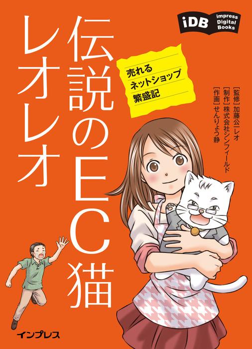 伝説のEC猫レオレオ 売れるネットショップ繁盛記拡大写真