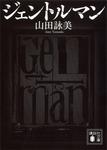 ジェントルマン-電子書籍