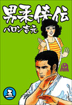 男柔侠伝5-電子書籍