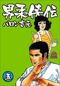 男柔侠伝5