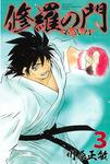 修羅の門 第弐門(3)-電子書籍