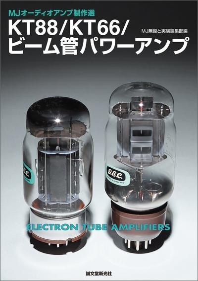 KT88/KT66/ビーム管パワーアンプ-電子書籍