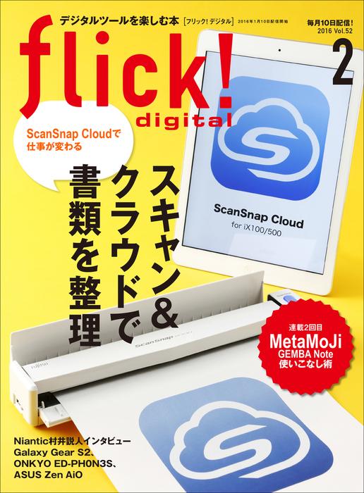 flick! digital 2016年2月号 vol.52拡大写真