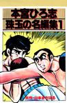 本宮ひろ志 珠玉の名編集 1-電子書籍