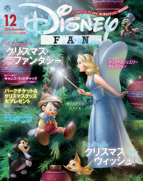 ディズニーファン 2016年12月号-電子書籍-拡大画像