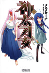 神太刀女 1-電子書籍