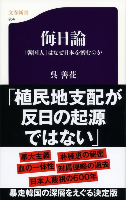 侮日論 「韓国人」はなぜ日本を憎むのか-電子書籍-拡大画像