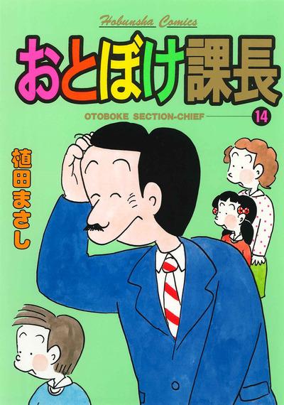 おとぼけ課長 14巻-電子書籍