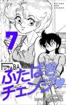 ふたば君チェンジ 7巻-電子書籍