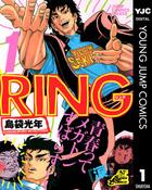 「RING(ヤングジャンプコミックスDIGITAL)」シリーズ
