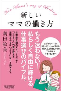 新しいママの働き方-電子書籍