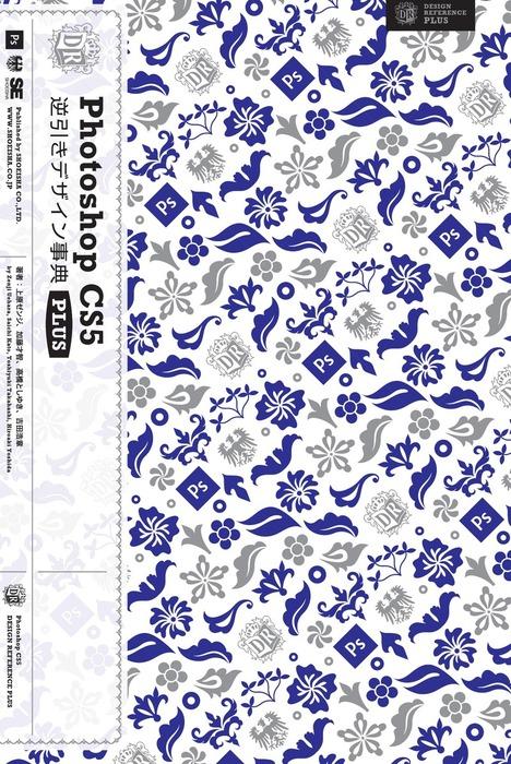 Photoshop CS5逆引きデザイン事典PLUS-電子書籍-拡大画像