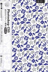 Photoshop CS5逆引きデザイン事典PLUS-電子書籍