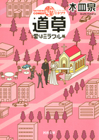 ON THE WAY COMEDY 道草(河出文庫)