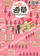 「ON THE WAY COMEDY 道草(河出文庫)」シリーズ