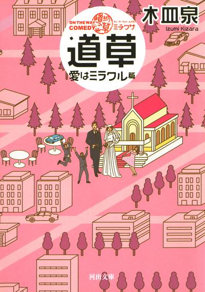 ON THE WAY COMEDY 道草 愛はミラクル篇-電子書籍