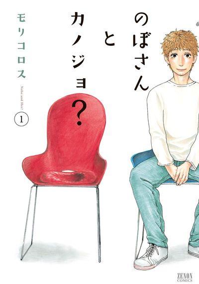 のぼさんとカノジョ? 1巻-電子書籍
