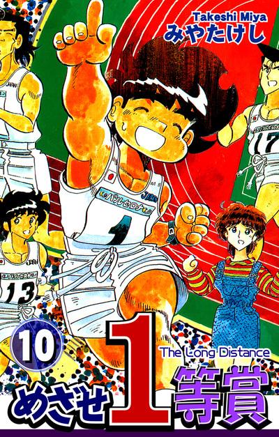 めざせ1等賞(10)-電子書籍