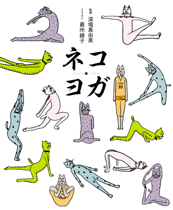 ネコヨガ-電子書籍-拡大画像