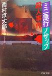ミニ急行「ノサップ」殺人事件-電子書籍