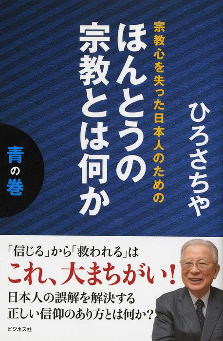宗教心を失った日本人のためのほんとうの宗教とは何か青の巻拡大写真