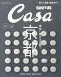 Casa BRUTUS (カーサ ブルータス) 2016年 10月号-電子書籍