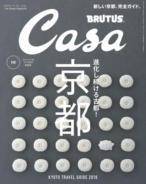 Casa BRUTUS (カーサ ブルータス) 2016年 10月号 [進化し続ける古都! 京都]拡大写真
