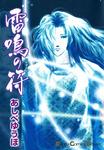 雷鳴の符-電子書籍