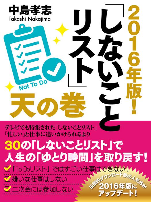 2016年版! しないことリスト 天の巻拡大写真