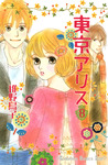 東京アリス(8)-電子書籍