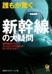 誰もが驚く新幹線の大疑問-電子書籍