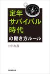 「定年サバイバル時代」の働き方ルール-電子書籍