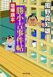 喧嘩旗本 勝小吉事件帖-電子書籍