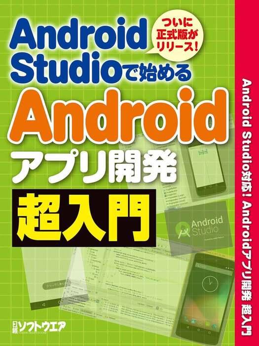 Android Studioで始める Androidアプリ開発超入門(日経BP Next ICT選書)拡大写真