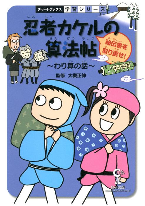 忍者カケルの算法帖 : 秘伝書を取り戻せ! : 算数拡大写真